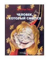 Картинка к книге Виктор Гюго - Человек, который смеется