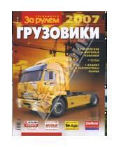 Картинка к книге За рулем - Грузовики 2007 №2(3) Спецвыпуск