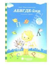 Картинка к книге Папка дошкольника - АБВГДЕ-йка. Знакомство с буквами. Солнечные ступеньки