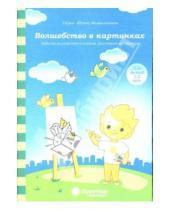 Картинка к книге Папка дошкольника - Волшебство в картинках: Зад. на развитие внимания, зрительное восприятие: 3-5 л. Солнечные ступеньки
