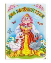 Картинка к книге Книжки на картоне - Два веселых гуся