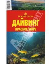 Картинка к книге Андрей Рянский - Дайвинг. Красное море: путеводитель