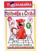 Картинка к книге Алексеевна Ирина Яворовская - Поиграем в слова