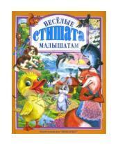 Картинка к книге Любимые сказки (Подарочные) - Веселые стишата малышатам