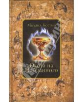 Картинка к книге Михаил Костин - Охота на избранного
