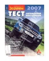 Картинка к книге За рулем - Тест-2007: Автомобили всех классов