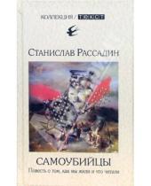 Картинка к книге Станислав Рассадин - Самоубийцы. Повесть о том, как мы жили и что читали