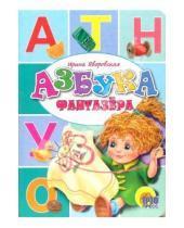 Картинка к книге Алексеевна Ирина Яворовская - Азбука фантазера