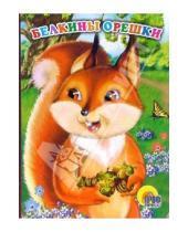 Картинка к книге Книжки на картоне - Белкины орешки