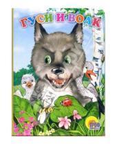 Картинка к книге Книжки на картоне - Гуси и волк