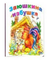 Картинка к книге Книжки на картоне - Заюшкина избушка