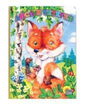 Картинка к книге Книжки на картоне - Лиса и тетерев