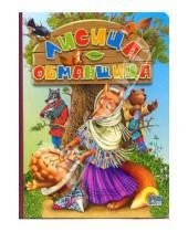 Картинка к книге Книжки на картоне - Лисица-обманщица