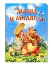 Картинка к книге Книжки на картоне - Маша и медведь