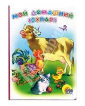 Картинка к книге Книжки на картоне - Мой домашний зоопарк
