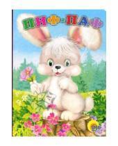 Картинка к книге Книжки на картоне - Пиф-паф