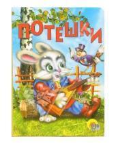Картинка к книге Книжки на картоне - Потешки