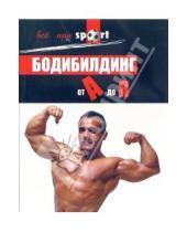 Картинка к книге Александр Волохов - Бодибилдинг от А до Я