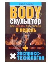 """Картинка к книге Майкл Джордж - Body-скульптор. Как """"сваять"""" свое тело за 6 недель"""