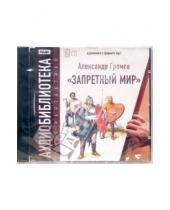 Картинка к книге Николаевич Александр Громов - Запретный мир (2CD-MP3)