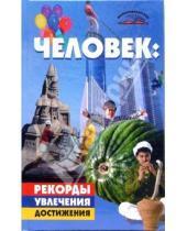 Картинка к книге Григорьевич Михаил Коляда - Человек: рекорды, увлечения, достижения