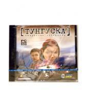 Картинка к книге Новый диск - Тунгуска. Секретные материалы (DVDpc)