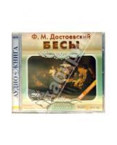 Картинка к книге Михайлович Федор Достоевский - Бесы (DVDpc)