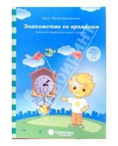 Картинка к книге Папка дошкольника - Знакомство со временем: для детей 3-5 лет. Солнечные ступеньки