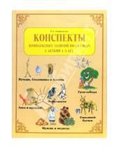 Картинка к книге Андреевна Ольга Новиковская - Конспекты комплексных занятий по сказкам с детьми 4-5 лет
