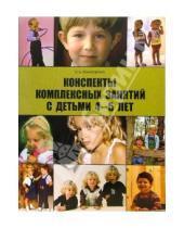 Картинка к книге Андреевна Ольга Новиковская - Конспекты комплексных занятий с детьми 4-5 лет