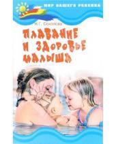 Картинка к книге Глебовна Наталья Соколова - Плавание и здоровье малыша