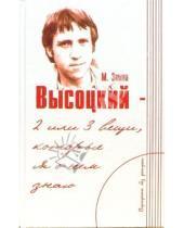 Картинка к книге Марлена Зимна - Высоцкий - две или три вещи, которые я о нем знаю