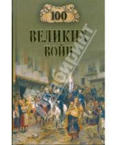 Картинка к книге Вадимович Борис Соколов - 100 великих войн