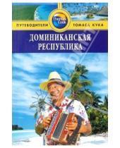 Картинка к книге Райан Левитт - Доминиканская Республика. Путеводитель