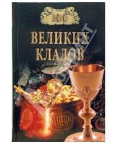 Картинка к книге Юрьевич Андрей Низовский Николаевич, Николай Непомнящий - 100 великих кладов