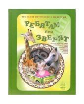 Картинка к книге Моя первая книга - Ребятам про зверят