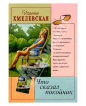 Картинка к книге Иоанна Хмелевская - Что сказал покойник