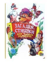 Картинка к книге Книжки на картоне - Загадки, стишки для самых маленьких