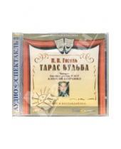 Картинка к книге Васильевич Николай Гоголь - Тарас Бульба (CD-MP3)