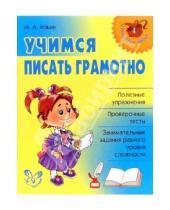 Картинка к книге Анатольевич Максим Ильин - Учимся писать грамотно