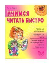 Картинка к книге Анатольевич Максим Ильин - Учимся читать быстро.