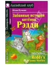 Картинка к книге Яковлевна Юлия Пучкова - Забавные истории котенка Рэдди: на английском языке