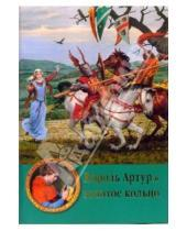 Картинка к книге Кевин Кроссли-Холланд - Король Артур и Золотое кольцо