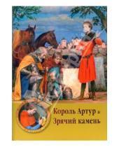Картинка к книге Кевин Кроссли-Холланд - Король Артур и Зрячий камень