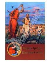 Картинка к книге Кевин Кроссли-Холланд - Король Артур и Крестовый поход
