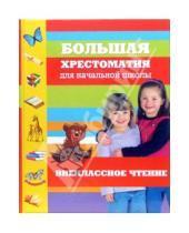 Картинка к книге Для школьников и учеников начальных классов - Большая хрестоматия для начальной школы. Внеклассное чтение