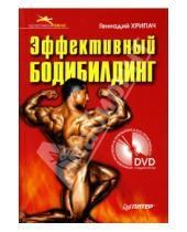 Картинка к книге Геннадий Хрипач - Эффективный бодибилдинг (+ DVD)