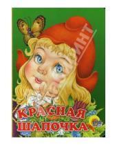 Картинка к книге Книжки на картоне - Красная Шапочка