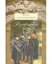 Картинка к книге Александрович Наум Синдаловский - Пушкинский круг. Легенды и мифы