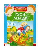 Картинка к книге Библиотечка детского сада - Гуси-лебеди